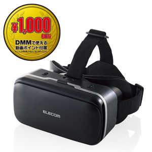 エレコム ELECOM VRゴーグル DMM_VR動画スターターセット 1000円相当ポイント付与シリアル付 ブラック VRGD02PBK