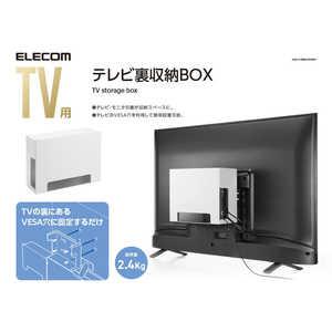 エレコム ELECOM TV用アクセサリ TV裏収納ボックス ホワイト AVDTVRBOX01WH