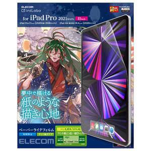 エレコム ELECOM 11インチ iPad Pro(第3/2/1世代)、10.9インチ iPad Air(第4世代)用 保護フィルム/ペーパーライク/反射防止/ケント紙タイプ TBA21PMFLAPLL