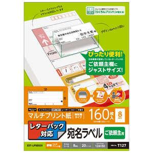 エレコム ELECOM レターパック対応 ご依頼主用 宛名ラベル 0.15mm紙厚 [A4 /20シート /8面] 20枚 EDTLPSE820
