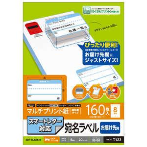 エレコム ELECOM スマートレター対応 お届け先用 宛名ラベル 0.15mm紙厚 [A4 /20シート /8面] 20枚 EDTSLAD820