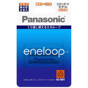 パナソニック Panasonic パナソニック 【単4形ニッケル水素充電池】 2本「eneloop」(スタンダードモデル) BK4MCC2C