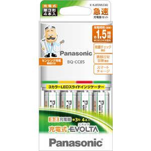 パナソニック Panasonic パナソニック ≪国内・海外兼用≫単3形急速充電器セット(単3形「充電式EVOLTA」4本付) KKJ85MLE40