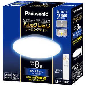 パルックLEDシーリングライト LE-RC08D