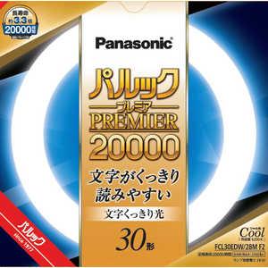 パナソニック Panasonic パルック蛍光灯 [昼光色] FCL30EDW28MF2