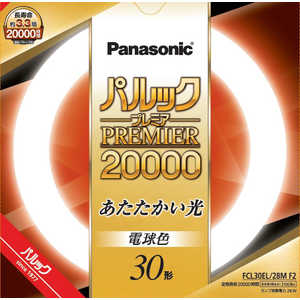 パナソニック Panasonic パルック蛍光灯 [電球色] FCL30EL28MF2