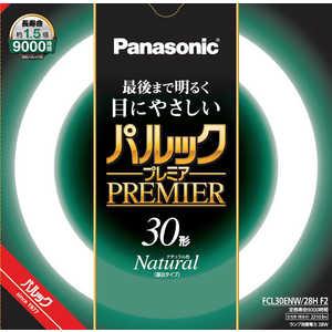 パナソニック Panasonic パルック蛍光灯 [昼白色] FCL30ENW28HF2