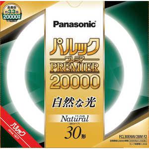 パナソニック Panasonic パルック蛍光灯 [昼白色] FCL30ENW28MF2