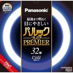 パナソニック Panasonic パルック蛍光灯 [昼光色] FCL32ECW30HF2