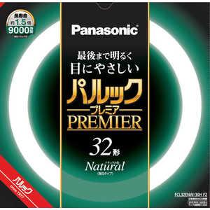 パナソニック Panasonic パルック蛍光灯 [昼白色] FCL32ENW30HF2