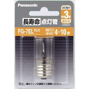 パナソニック Panasonic 点灯管 FG7ELF2X