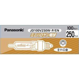 パナソニック Panasonic パナソニック ミニハロゲン電球 100V 250W E11口金 JD100V250WPEN