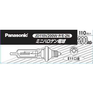 パナソニック Panasonic パナソニック ミニハロゲン電球 110V 200W E11口金 JD110V200WPE2N