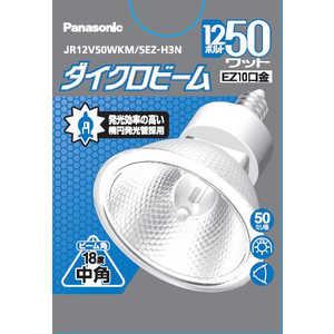 パナソニック Panasonic パナソニック ハロゲンダイクロ12V50W中角 JR12V50WKM5EZH3N
