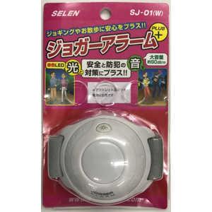 セレン ジョガーアラームPLUS SJ-01PX SJ01PX