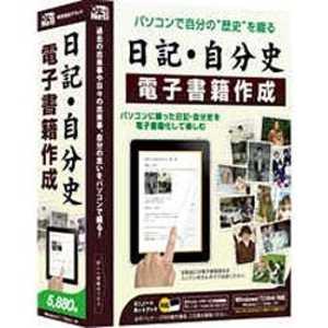 デネット 〔Win版〕 日記・自分史 電子書籍作成 WIN7 ニッキ・ジブンシデンシショセキサ