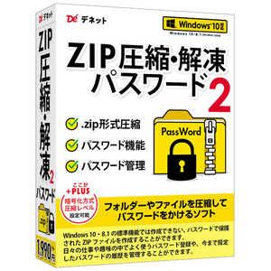 デネット ZIP圧縮・解凍パスワード2 [Windows用] DE445