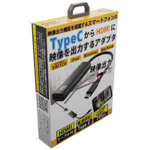 AREA 0.1m[USB-C オス→メス HDMI 4K対応+USB-C(給電用)]変換アダプタ+HDMIケーブル 1.5m MSDPAH2
