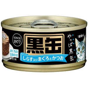 アイシア 黒缶ミニ しらす入りまぐろとかつお 80g 猫 クロカンミニシラスイリ80G