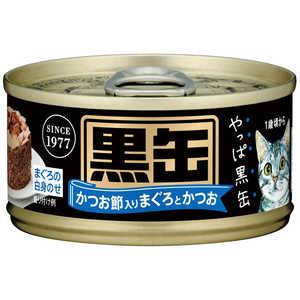 アイシア 黒缶ミニ かつお節入りまぐろとかつお 80g 猫 クロカンミニカツオブシ80G