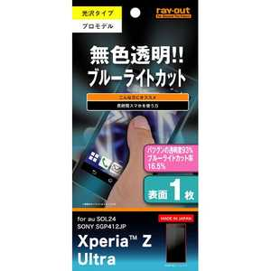 レイアウト Xperia Z Ultra用ブルーライト低減・つやつや気泡軽減フィルム クリア RTSOL24FM1