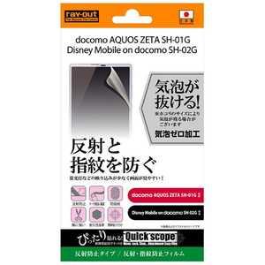 レイアウト AQUOS ZETA SH-01G/Disney Mobile SH-02G用 アンチグレア RTSH01GFB1