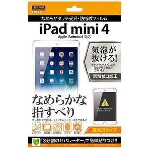 レイアウト iPad mini 4用高光沢タイプ/なめらかタッチ光沢・防指紋フィルム 1枚入 RTPM3FC1