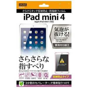 レイアウト iPad mini 4用反射防止タイプ/さらさらタッチ反射防止・防指紋フィルム 1枚入 RTPM3FH1