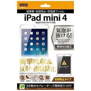 レイアウト iPad mini 4用反射防止タイプ/耐衝撃・反射防止・防指紋フィルム 1枚入 RTPM3FDC