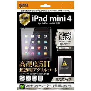 レイアウト iPad mini 4用防指紋アクリルコートフィルム 1枚入 RTPM3FTO1