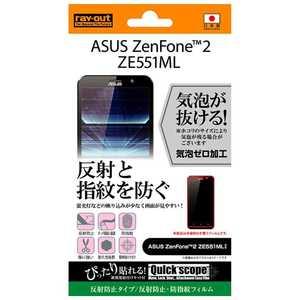 レイアウト Zenfone2用 反射防止タイプ/反射防止・防指紋フィルム 1枚入 RTAZ2FB1