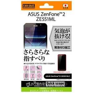 レイアウト Zenfone2用 反射防止タイプ/さらさらタッチ反射防止・防指紋フィルム 1枚入 RTAZ2FH1