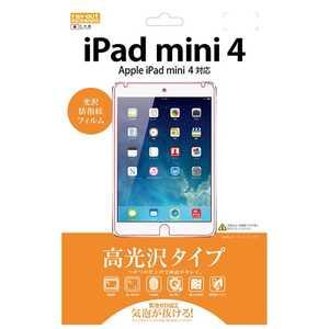 レイアウト iPad mini 4用高光沢タイプ/光沢・防指紋フィルム 1枚入 RTPM3FA1