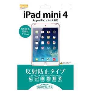 レイアウト iPad mini 4用反射防止タイプ/反射防止・防指紋フィルム 1枚入 RTPM3FB1