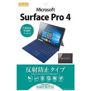 レイアウト Surface Pro 4用反射防止タイプ/反射防止・防指紋フィルム 1枚入 RTSPRO4FB1