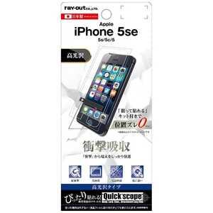 レイアウト iPhone SE用 液晶保護フィルム 耐衝撃 光沢 RTP11SFDA