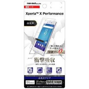 レイアウト レイ・アウト Xperia X Performance用液晶保護フィルム 耐衝撃 光沢 RTRXPXPFDA