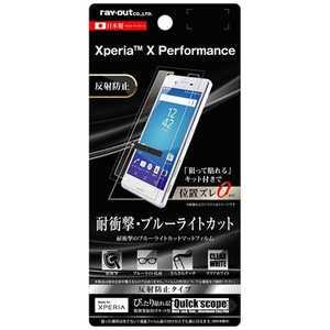 レイアウト レイ・アウト Xperia X Performance用液晶保護フィルム 耐衝撃 ブルーライトカット 反射防止 RTRXPXPFTALH