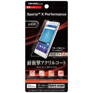 レイアウト レイ・アウト Xperia X Performance用液晶保護フィルム 5H 耐衝撃 アクリルコート 高光沢 RTRXPXPFTQ1