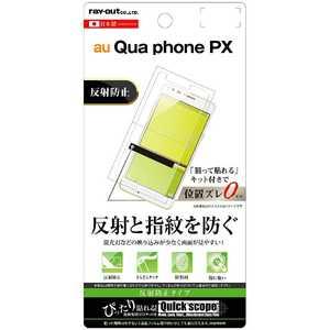 レイアウト Qua phone PX用液晶保護フィルム 指紋 反射防止 RTQPPXFB1