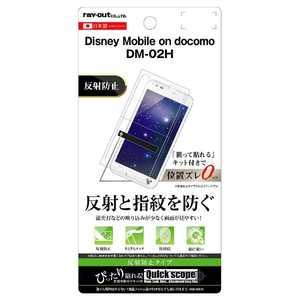 レイアウト Disney Mobile DM-02H用液晶保護フィルム 指紋 反射防止 RTLDH2FB1