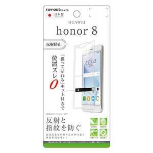 レイアウト honor 8用 液晶保護フィルム 指紋 反射防止 RTHH8FB1