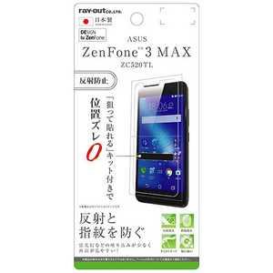 レイアウト ZenFone 3 Max(ZC520TL)用 液晶保護フィルム 指紋防止 反射防止 RTRAZ3MFB1
