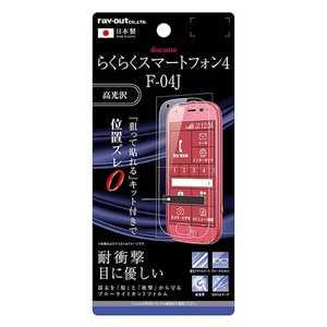 レイアウト (株)レイ・アウト らくらくスマートフォン4 F-04J用 液晶保護フィルム 5H 耐衝撃 ブルーライトカット アクリルコート 高光沢 RTKFJ4FTS1