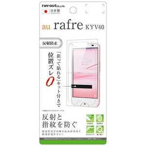 レイアウト rafre KYV40用 液晶保護フィルム 指紋 反射防止 RTCR02FB1