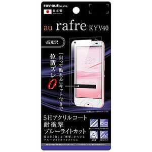 レイアウト rafre KYV40用 液晶保護フィルム 5H 耐衝撃 ブルーライトカット アクリルコート 高光沢 Blカット RTCR02FTS1