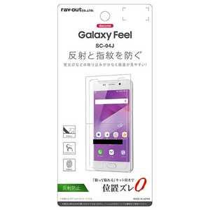 レイアウト Galaxy Feel用 液晶保護フィルム 指紋 反射防止 RTGAJ4FB1
