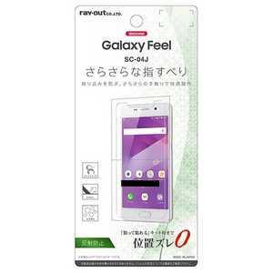 レイアウト Galaxy Feel用 液晶保護フィルム さらさらタッチ 指紋 反射防止 RTGAJ4FH1