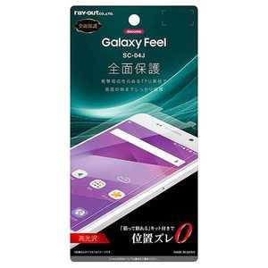 レイアウト Galaxy Feel用 液晶保護フィルム TPU 光沢 フルカバー 耐衝撃 RTGAJ4FTWZD