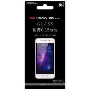 レイアウト Galaxy Feel用 液晶保護ガラスフィルム 9H 光沢 0.15mm RTGAJ4FCG15